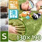 ショッピングラグ ラグ 北欧 カーペット 夏用 シャギー 白 床暖対応 オールシーズン 130×190 コーモド