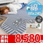 ラグ キルト 綿ラグ 3畳 カーペット 安い 夏用 ラグ 涼感 185×240 プリンス
