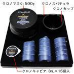 ケラスターゼ CH マスク クロノロジストCP 〈スカルプ・ヘアトリートメント混合タイプ〉 クロノマスク500g+クロノキャビア8mL×15個入