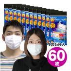 ショッピングN95 高機能マスク モースダブルプロテクション 60枚 (5枚入×12袋) N95 より高機能の N99マスク