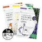 プラスエッセンス マスクアロマシール 12枚入り マスクシール アロマ シール 香り 匂い マスクにつける 貼るタイプ