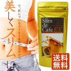 ショッピングダイエット スリム ド カフェ EX 100g (スーパーダイエットコーヒー)