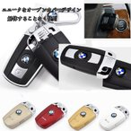 BMW キーケース スマートキー キーホルダー メンズ レディース ブランド キーリング スマートキーケース X1 X5 Z4 X6 320I 323I 325I 330I 335I 530I 525I