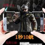 PUBG 荒野行動コントローラー 射撃ボタン 荒野行動 ゲームパッド 左右2個  高耐久 高感度 照準  サイズ調節可 iphone X 8 7 5 6 s plus ipad Android