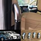 トヨタ アルファード ヴェルファイア 30系 全グレード対応 ロングアシストグリップカバー ABS樹脂 メッキ ウエルカムランプカバー 4P カスタム 内装 パーツ