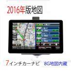 2016年最新8G地図 カーナビ ポータブル 7インチ カーナビゲーション  GPS カーナビポータブル 12V 24V 対応 3電源 対応 PND ポータブルナビ ナビ