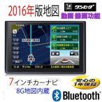 2016年最新8G地図 カーナビ ポータブル 7インチ GPS 12V 24V 対応 オービス 対応 PND ワンセグTV搭載 1seg オービス タッチパネル FMトランスミッタ  Bluetooth