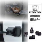 最新モデル ホンダ HONDA 全車種対応 ドアヒンジ ドアストッパー 保護カバー/CR-V、フィット、オデッセイ、インサイト、NBOX等 4個付