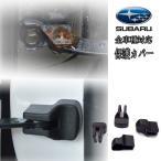 最新モデル スバル SUBARU 全車種対応 ドアヒンジ ドアストッパー 保護カバー/レヴォーグ XV フォレスター レガシー インプレッサ BRZ等
