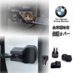 BMW 全車種対応 ドアヒンジ ドアストッパー 保護カバー/MINI F10 F20 X1 X3等
