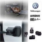 Yahoo!nakanokoubaou新商品/VW フォルクスワーゲン 全車種対応 ドアヒンジ ドアストッパー 保護カバー/Polo Golf Tiguan Beetle パサート等