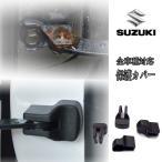 Yahoo!nakanokoubaou新商品/スズキ SUZUKI 全車種対応 ドアヒンジ ドアストッパー 保護カバー/アルト スイフト ワゴンR等