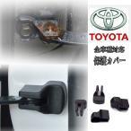 最新モデル トヨタ TOYOTA全車種対応 ドアヒンジ ドアストッパー 保護カバー/プリウス アクア ハリアー 86 カローラ クラウン SAI エスティマ RAV4等