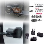 最新モデル アウディ Audi 全車種対応 ドアヒンジ ドアストッパー 保護カバー/A3 A4 A6 A7 A8L Q3 Q5 S5 TTS等