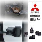 最新モデル 三菱 MITSUBISHI 全車種対応 ドアヒンジ ドアストッパー 保護カバー/デリカ LANCER RVR OUTLANDER等