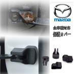 最新モデル マツダ MAZDA ドアヒンジ ドアストッパー 保護カバー/CX-5/CX-3/CX-7/CX-9/アテンザ/アクセラ/デミオ等