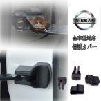 最新モデル 日産 NISSAN 全車種対応 ドアヒンジ ドアストッパー 保護カバー/エクストレイル、リーフ、ムラーノ、セレナ、ジューク等