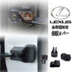 最新モデルLEXUS レクサス 全車種対応 ドアヒンジ ドアストッパー 保護カバー/エクストレイル、リーフ、ムラーノ、セレナ、ジューク等