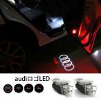AUDI アウディ ロゴLEDカーテシランプ / ウェルカムライト / ドアランプ S-LINE 純正交換 簡単取付/2個 /A1/A3/A4/A5/A6/A7/A8/Q3/Q5/Q7/TT/R8/