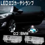 BMW ロゴLEDカーテシランプ / ウェルカムライト / ドアランプ 【穴あけ不要】 純正交換 簡単取付/2個