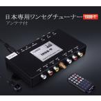 車載ワンセグチューナーユニット ISDB-T BOX (JP1)1Seg対応車載ワンセグチューナーユニット ISDB-T BOX