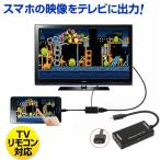 HDMI 変換 ケーブル MHL アダプタ microUSB スマホ TVリモコンMHLケーブル-HDMI変換アダプタ スマホやdtabの映像をテレビに出力(microUSB-USBケーブル付き)