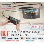 楽しみを多彩にシンクロする(CR103HD)10.1インチ リアモニター フリップダウンモニター 高画質DVDプレーヤー ゲーム機能 ・USB/SD・FM&IRトランスミッター
