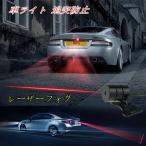 車ライト 追突防止 「レーザーフォグ」30°照射角度 リアフォグランプ最適 レーザービーム カー用品