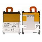 Sony Xperia Z1 SO-01F C6903 電池パック 対応 専用 交換用バッテリー3000mAh (並行輸入・バルク品)