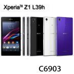 【新品・未使用】 Sony Xperia Z1 L39H Z1 C6903 ONE Honami 1 SOL23 ホワイト  【ソニー】 スマホ 海外携帯 白ロム 【SIMフリー】携帯電話 4G LTE 【90日保証】