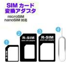【メール便】nano・microSIMにも使える SIMカード変換アダプタ 3in1 SIMピン(microSIM/nanoSIM対応)