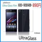 液晶保護ガラスフィルム Sony Xperia Z1 Z2 Z3 z3+ Z5 SO-01F/SOL03/SO-01G/SOL26/E6683保護フィルム ガラス 強化ガラス 保護シート 表面硬度9H 前面+背面保護