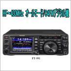 FT-991A(100W) HF/50/144/430MHzオールモードトランシーバー YAESU