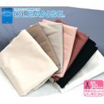 CLEANSE クレンゼ 抗菌・抗ウイルス機能繊維加工技術 から生まれた安心安全の生地・布地 2616 生地巾160cm 広幅 綿100% 日本製 最低30cmから10cm単位でカット