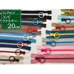 リングタイプコンビファスナー20cm 15色 引きやすいリングの引手でアース調カラーのファスナー 手芸 洋裁材料 3VSC20