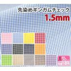 先染めギンガムチェック1.5mm 生地・布 53000-1