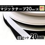 クラレファスニング(株)マジックテープ ニューエコマジック 20mm巾/縫付タイプ/A:フック(オス)/白黒
