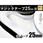 クラレファスニング(株)マジックテープ ニューエコマジック 25mm巾/縫付タイプ/B:ループ(メス)/白黒