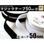 クラレファスニング(株)マジックテープ ニューエコマジック 50mm巾/縫付タイプ/B:ループ(メス)/白黒