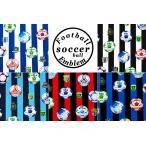 サッカーボール&エンブレム 2017年モデル オックスプリント 中厚 110cm巾 コスモテキスタイル ストライプ 生地 布