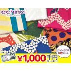 千円ポッキリ echino綿麻キャンバスカットクロスセット 約30cm×30cm/8枚入り