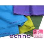 echino エチノ Solid color 無地生地 エチノカラー 綿麻キャンバス