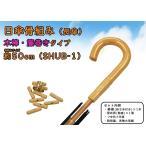 ���� �۴��������� ��Ť��������ѹ��Ȥߥ��å� SHUB-1 ���ȥ�����50cm Ĺ�������� ��ݺ���