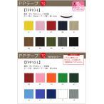 PPテープ10mm巾 光沢のある平織の丈夫なテープ 全10色 手芸材料 副材料 TPP10-L