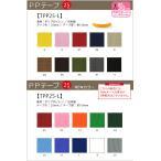 PPテープ25mm巾 光沢のある平織の丈夫なテープ 全10色 手芸材料 副材料 TPP25-L