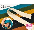 ソフトカジュアルテープ25mm巾 くったりとした甘めの織りのやわらかテープ 全8色 かばんの持ち手テープ 手芸材料 副材料 TPSC25-L