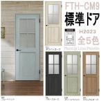 室内ドア ガラス窓タイプ FTH-CM9トステム ファミリーライン パレット