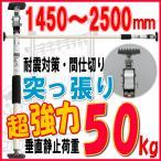 突っ張りテンションポール 伸縮自在1450〜2500mm