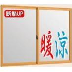トステムインプラス 2枚引違い 複層ガラス仕様(断熱) 二重窓・内窓を断熱・防音・防犯にDIYで取付け