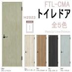 トイレドア FTL-CMA 錠付き 明り採り付トステム ファミリーライン パレット